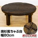 焼杉風ちゃぶ台 80昔懐かしいレトロ調! SUGI-80 焼杉風 折りたたみ天然木ちゃぶ台円卓丸型ミニテーブルローテーブルレトロモダン丸い…