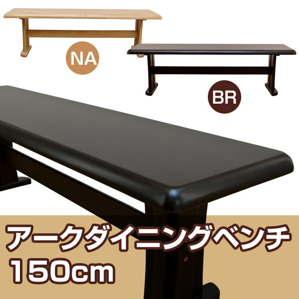 アークダイニングベンチ150天然木のナチュラルテイスト! VLA-150BR ダイニングチェア ベンチ スツール いす 椅子 イス 天然木 ラバーウッド ナチュラル VLA-150