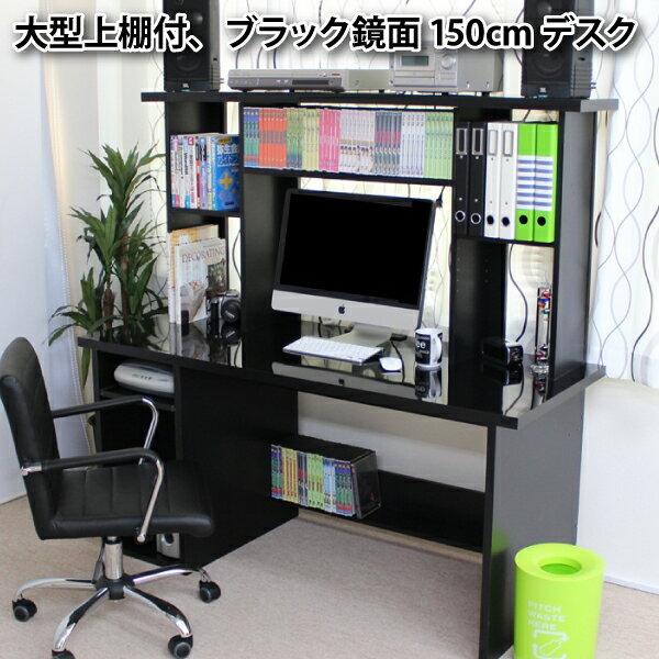 【すぐ使えるクーポン進呈中】【ランキング1位獲得】ブラック鏡面の美しい大型デスク+大型上置書棚 2点セット 045ブラック鏡面のたいへん美しいデスク!日本製 FM147BK 学習机 デスク PCデスク PC台 机 つくえ コンパクト サイド ワゴン 120cm 日本製