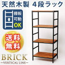 ブリックラックシリーズ 4段タイプ 60×40×135 PRU-6040135天然木×アイアンのフレキシブルな逸品です! PRU-6040135 木製 追加棚 ラ…