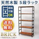 ブリックラックシリーズ 5段タイプ 87×32×175 PRU-8632175天然木×アイアンのフレキシブルな逸品です! PRU-8632175 木製 追加棚 ...