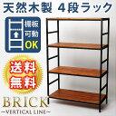 ブリックラックシリーズ 4段タイプ 87×40×135 PRU-8640135天然木×アイアンのフレキシブルな逸品です! PRU-8640135 木製 追加棚 ...