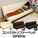 コンパクトソファーベッドOPERA脚を外してフロアソファー、ベッドとしても。 HSW-08 ソファー ベッド OPERA ソファーベッド 寝室 リク…