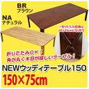【ランキング1位獲得】NEWウッディーテーブル 150cm【すぐ使えるクーポン進呈中】アウトレット品 折りたたみ式テーブル♪ ローテーブル…
