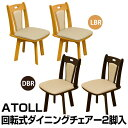 ATOLL 回転式チェア(2脚入り)ダイニングチェア 2脚セット♪360度回転式 bh02c BH-02C イス チェア ダイニングチェア 木製 椅子 いす ダ…