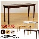木製引出し付テーブル 150×45cmデスク 机 フリーデスク テーブル UMT-1545BR UMT-1545NA UMT-1545WW デスク ライティング...