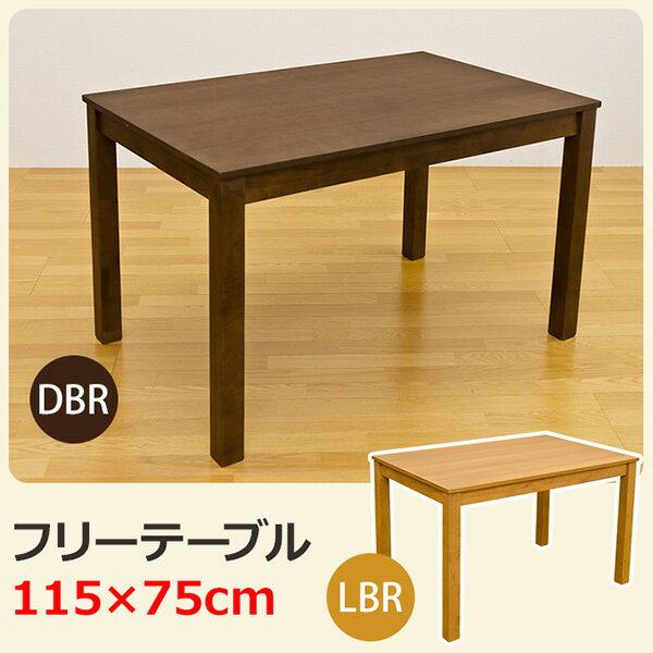 フリーテーブル115×75cmシンプルなテーブル!ダイニングテーブル、作業机にも! VTM-115 テーブル ダイニングテーブル 木製 フリーテーブル 作業机 机 食卓テーブル シンプル デスク 4人用 4人掛け