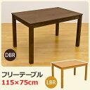 【ランキング1位獲得】フリーテーブル115×75cm【すぐ使えるクーポン進呈中】シンプルなテーブル!ダイニングテーブル、作業机にも! V…