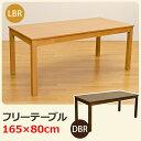 【ランキング1位獲得】フリーテーブル165×80cm【すぐ使えるクーポン進呈中】シンプルなテーブル!ダイニングテーブル、作業机にも! V…