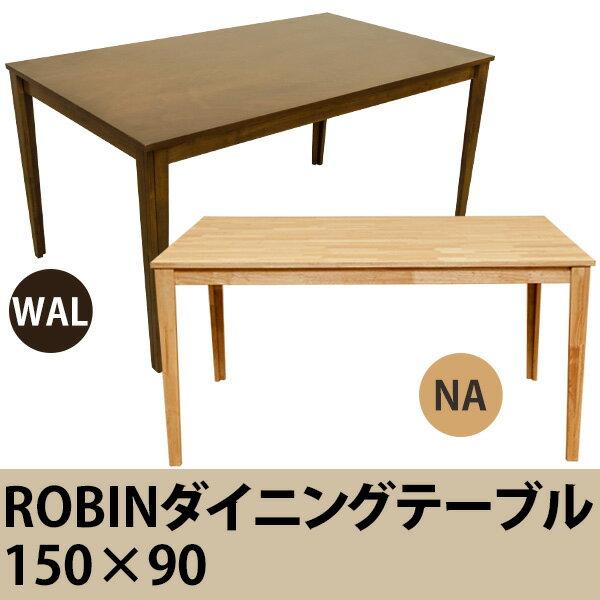ROBIN ダイニングテーブル 150×90アウトレット品 シンプルデザイン♪テーブル 食卓テーブル フリーテーブル yar150 YAR-150 ROBIN テーブル ダイニングテーブル 木製 机 フリーテーブル デスク 作業台