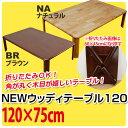 【ランキング1位獲得】NEWウッディーテーブル 120cm 【すぐ使えるクーポン進呈中】アウトレット品 天然木 折りたたみテーブル ローテー…