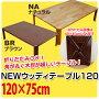 【アウトレット】NEWウッディーテーブル120