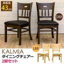 KALMIA ダイニングチェア 2脚セットダイニングチェア チェア イス 椅子 vtm500 vtm-500 KALMIA イス チェア ダイニングチェア 木製...