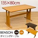 BENSON ダイニングテーブル【すぐ使えるクーポン進呈中】ダイニングテーブル テーブル 食卓テーブル ダイニング bh04t bh-04t BENSON …