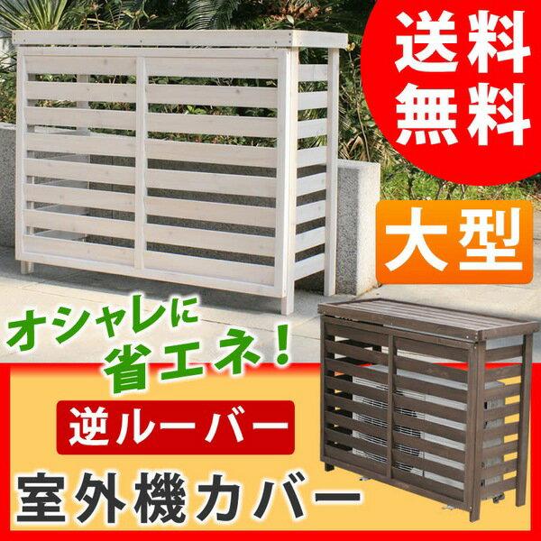 ボーダー室外機カバー大型 JSAC-FL1100エアコンカバー 室外機 天然木 木製 おしゃれ 木製 JSAC-FL1100DBR JSAC-FL1100WH エアコン エアコン関連用品 エアコンカバー 室外機 天然木 木製 おしゃ