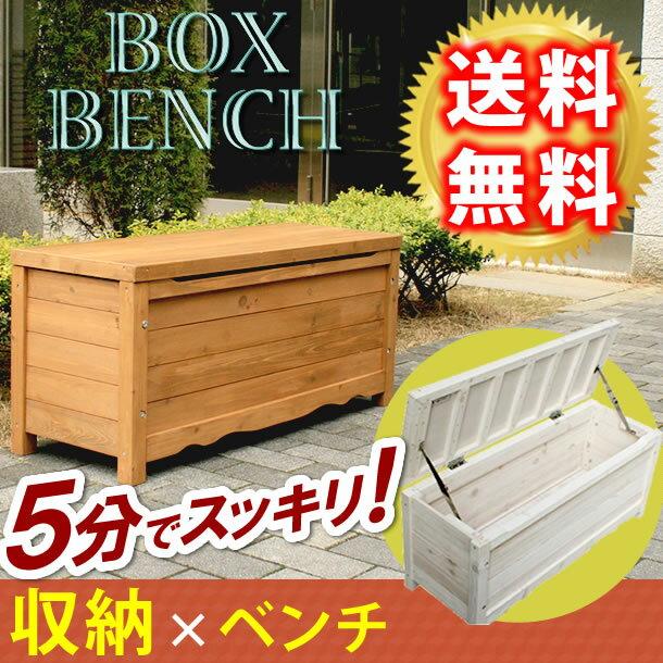 ボックスベンチ幅90 BB-W90天然木 木製 ベンチ ベンチストッカー 収納 収納庫 チェア ベンチ ダイニングチェア 物置 おしゃれ BB-W90BR BB-W90WHT 収納家具 屋外収納 天然木 木製 ベンチストッカー 収納