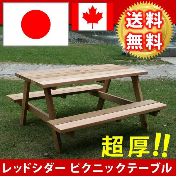 レッドシダーピクニックテーブル OHPM-105ピクニックテーブル テーブル BBQ バーベキュー ガーデンファニチャー ガーデンファニチャーセット 3点セット OHPM-105 ガーデンファニチャー ガーデンファニチャーセット 3