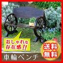 車輪ベンチ 1100 WB-1100木製 ベンチ チェア ダイニングチェア ガーデンベンチ イングリッシュガーデン ヴィンテージ風 おしゃれ WB-1100 ガ...