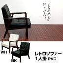 【ランキング1位獲得】レトロソファー1P PVCミッドセンチュリーデザインがモダン♪ AX-P64BK ソファ いす イス 椅子 シングルソファー …