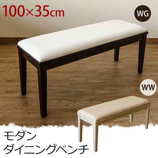 モダンダイニングベンチ天然木ラバーウッド使用の高級仕上げ! VMB-100WG シンプル 椅子 いすイス ダイニングベンチ 玄関ダイニングチェアー スツール 腰掛け デザイナーズ 木製 天然木 ラバーウッド