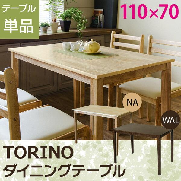 木製 ナチュラル シンプルなTORINO ダイニングテーブル 110×70ダイニング 食卓テーブル テーブル フリーテーブル 木製 シンプル 北欧 lh110na lh110wal テーブル ダイニングテーブル 木製 食卓テーブル