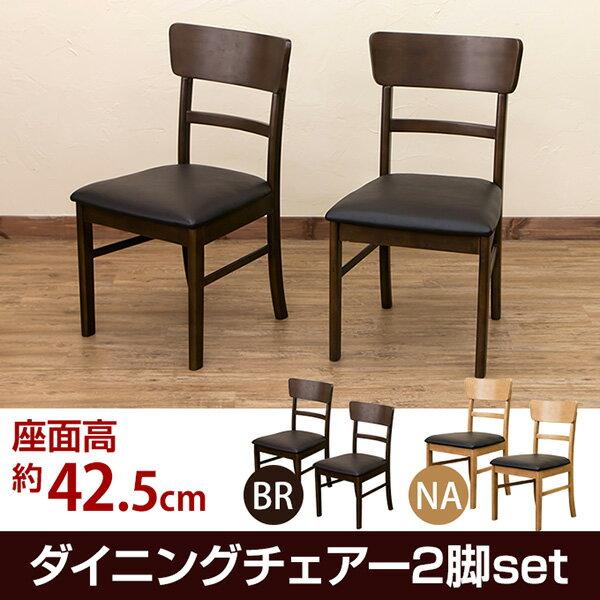 ナチュラル シンプルダイニングチェアー2脚セット北欧風 天然木 木製 チェアー 椅子 いす カフェ風 VGL-23BR VGL-23NA イス チェア ダイニングチェア 木製 ダイニングチェアー チェアー 椅子 いす 2脚セット ダ