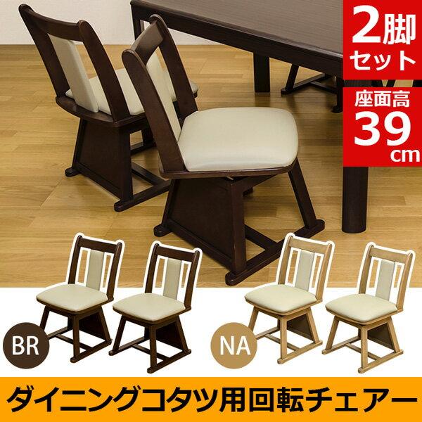 ダイニングコタツ用回転チェアー2脚入りダイニング こたつ用 椅子 イス いす チェア ダイニングチェア KT-C01BR KT-C01NA イス チェア ダイニングチェア 木製 ダイニングこたつ用 こたつ用チェア 椅子 いす チェア