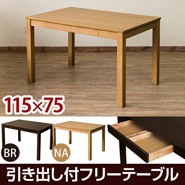 ナチュラル シンプル引き出し付きフリーテーブル 115×75テーブル 机 リビングテーブル 4人用 カフェ風 北欧風 天然木 ダイニングテーブル VGL-21BR VGL-21NA テーブル ダイニングテーブル 木製 リビングテーブ
