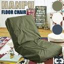 【ランキング1位獲得】HANPU ざっくり洗いざらしの帆布 ソファカバーは手洗い洗濯が可能と使い勝手もバツグン! YS-807 座椅子 椅子 い…