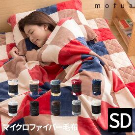 寝具 毛布・ブランケット mofua プレミアムマイクロファイバー毛布 セミダブル軽くてあったか!寝具 毛布 布団 ブランケット マイクロファイバー 500002