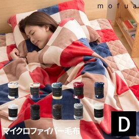 【ランキング1位獲得】mofua プレミアムマイクロファイバー毛布 ダブル 寝具 毛布 ブランケット軽くてあったか! 500003 寝具 毛布 布団 ブランケット マイクロファイバー