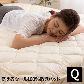 寝具 ベッドパッド・敷きパッド 日本製 洗えるウール100%敷パッド(消臭 吸湿) クイーン 抗菌 消臭 吸湿 ウール 快適 敷パッド パッドシーツ シーツ 洗濯OK 55580405 寝具 敷きパッド パッドシーツ クイーン 抗菌 消臭 吸湿 ウー
