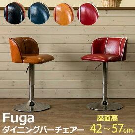 イス・チェア カウンターチェア Fuga ダイニングバーチェアー色違いで並べれば、カフェやバーのようにお家がくつろぎ空間になります♪CLF-11 Fuga 360度回転 昇降式 ダイニングチェア バーチェア 椅子 イス カウンター椅子