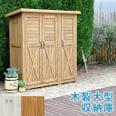 【ランキング1位獲得】 木製 大型 収納庫 (三つ扉) KTDS1600【すぐ使えるクーポン進呈中】送料無料 ガーデニング用品やお掃除グッズ …