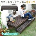 【ランキング1位獲得】ユニット ウッドデッキ harmonie (アルモニー) ステップ SDKIT3090DBR【300円OFFクーポン配布…