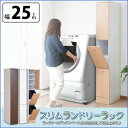 【ランキング1位獲得】 送料無料 スリムランドリーラック 幅25cm洗濯物などの出し入れが簡単♪日本製で完成品! FY-0034 FY-0035 FY-0…