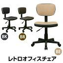 レトロオフィスチェア座面昇降可能です♪ QZY-F32 書斎 チェア シンプル 1人暮らし いす イス パソコンチェア オフィスチェア 椅子