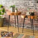 サイドテーブル MASALA(マサラ)送料無料 天然木を使用したオシャレなサイドテーブルセット ST-L4651 サイドテーブル…