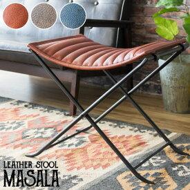 折りたたみ本革スツール MASARA(マサラ)座面を取り外して折りたたみ可能 CH-M5045 スツール チェア 本革 折りたたみ ダイニング カフェ