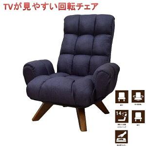 TVが見やすい回転チェア レオ LRK-ザラ イス チェア リクライニングチェア座って納得! ご褒美級の座り心地 10335 10336 座椅子 椅子 いす イス 肘付 ソファ 1人用 チェア リラックス チェア パー