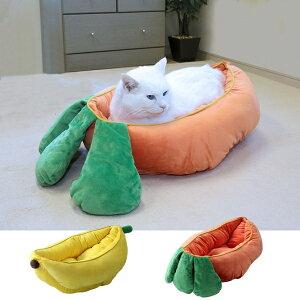 ペットベッド ニンジンorバナナかわいい野菜や果物の形をしたペット用ベッド 10405 ベッド マット カドラー 猫用 ペットベッド コンパクト