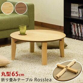 折畳みテーブル Rosslea 65cm テーブル 座卓UHR-R65NA UHR-R65WAL ローテーブル 座卓 円卓 ちゃぶ台 丸型 テーブル 折りたたみテーブル シンプルテーブル 丸形テーブル ラウンドテーブル65cm 丸テーブル ナチュラル 完成品