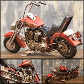 レトロ調 ヴィンテージバイク ビンテージカー ファイヤーバイク1304E-3771 ブリキ ディスプレイ メンズ雑貨 おしゃれ かっこいい 置物 アメリカン雑貨