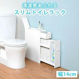 【ランキング1位獲得】 トイレラック 幅14 トイレ用品MTR-6569 狭いトイレ 薄型 ラック スリム 収納 隠すキャスター付 ホワイト