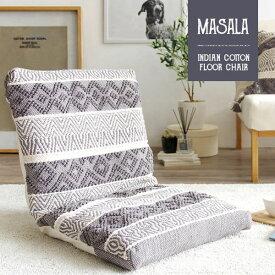 インド綿座椅子 MASALA(マサラ) イス チェア 座椅子YSC-KM450A/YSC-CH450A/YSC-TR450A 42段階リクライニング カバー手洗可 コットン100% オールシーズン キリム柄 トライバル柄 チェック柄 座椅子 アジアン エスニック 仮眠