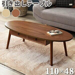 引き出し丸テーブル 幅110MT-6352NA MT-6352BR 天然木 シンプル 引き出し ブラウン ナチュラル おしゃれ リビング テーブル ローテーブル