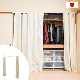 突っ張り押入れカーテン カーテン・ブラインド スタイルカーテンnj-0646 突っ張り式押入れハンガーラック カーテン付き 目隠し 簡単リフォーム 押し入れ DIY ホワイト 白 つっぱり