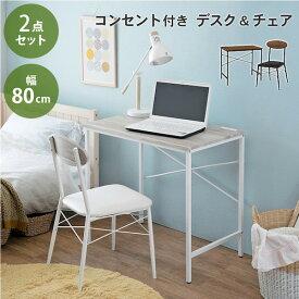 デスクチェアセット デスク パソコンデスクLDC-4698 デスクセット コンセント コンセント付き パソコンデスク 省スペース ホワイト ブラウン コンパクト 在宅ワーク 在宅勤務 作業台 机 椅子 シンプル