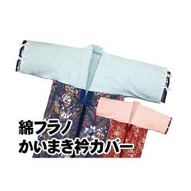 綿フラノかいまき衿カバー130×45cm 寝具 寝具カバー・シーツ 衿カバーFL-1155 かいまき衿カバー カバー 衿 綿 花柄 着る布団 洗える 清潔 ピンク ブルー