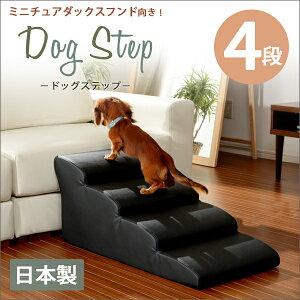 犬用品 介護用品 スロープ・ステップ 「ドッグステップ」4段 ミニチュアダックスモデル A38710241 ドッグステップ ステップ 4段 段差 安全 安心 ミニチュアダックス ペット用品 合成皮革 お洒